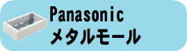 Panasonicメタルモール