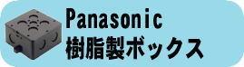 Panasonic樹脂製ボックス