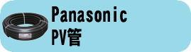 PanasonicPV管