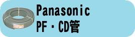 PanasonicPF・CD管