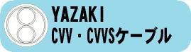 CVV・CVVSケーブル