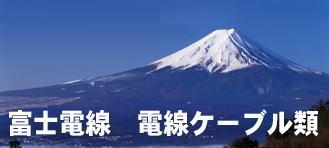 富士電線 電線ケーブル類