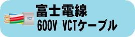 600V VCTケーブル