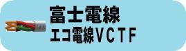 エコ電線VCTF