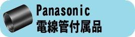 Panasonic電線管付属品