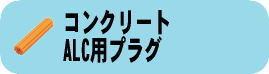 コンクリート・ALC用プラグ