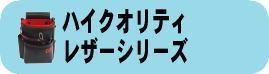ハイクオリティ・レザーシリーズ