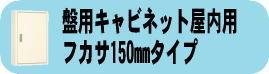 盤用キャビネット屋内用フカサ150mmタイプ
