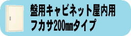 盤用キャビネット屋内用フカサ200mmタイプ