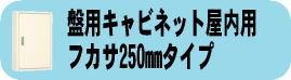 盤用キャビネット屋内用フカサ250mmタイプ