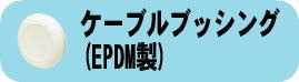 ケーブルブッシング(EPDM製)
