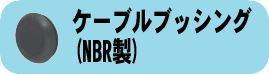 ケーブルブッシング(NBR製)