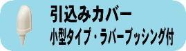 引込みカバー(小型タイプ・ラバーブッシング付)