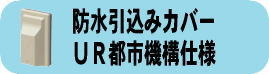 防水引込みカバー(UR都市機構仕様)