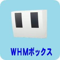 WHMボックス
