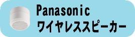 Panasonicワイヤレススピーカー