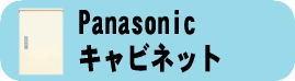 Panasonicキャビネット