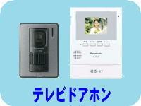 Panasonicインターホン