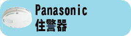 Panasonic住警器