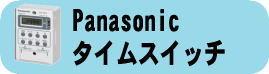 Panasonicタイムスイッチ