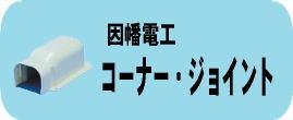 因幡電工コーナー・ジョイント