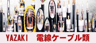 YAZAKI 電線ケーブル類