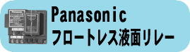 Panasonicフロートレス液面リレー