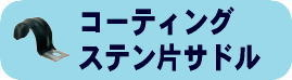コーティングステン片サドル