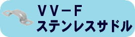 VV-Fステンレスサドル
