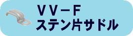 VV-Fステン片サドル