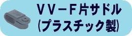 VV-F片サドル(プラスチック製)