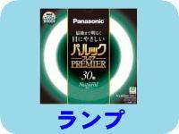 Panasonicランプ