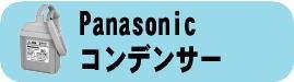 Panasonicコンデンサー