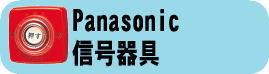 Panasonic信号器具
