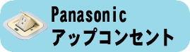 Panasonicアップコンセント
