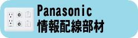 Panasonic情報配線部材