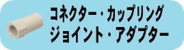 コネクター・カップリング・ジョイント・アダプター