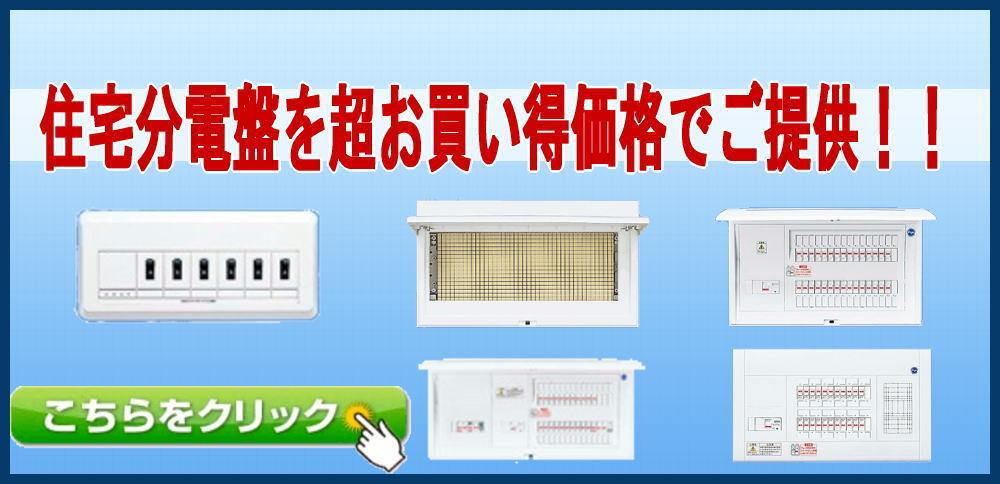 電気材料が何でも揃う!電気材料・家電の格安通販サイト