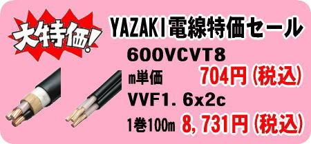YAZAKI電線特価セール