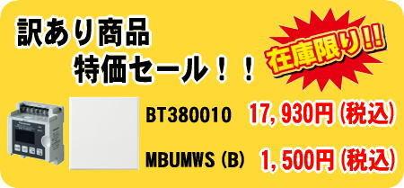 富士電線特価セール